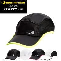 (パケット便送料無料)BODYMAKER(ボディメーカー)メッシュランニングキャップ (ランニング/日よけ/帽子/男女兼用)