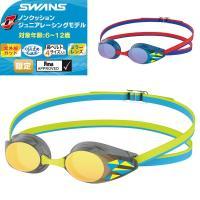 SWANS(スワンズ) ノンクッション ジュニアレーシングゴーグル 子供用 小学生 水中メガネ 限定モデル FINA承認 SR11JMLTD19F(パケット便200円可能)