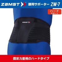 ZAMST(ザムスト) 腰サポーター ハードサポート ZW-7(ゴルフ/テニス/腰痛)