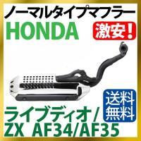 参考適合車種: HONDA ライブディオ/ZX AF34/AF35(規制後車両対応マフラー) ※排ガ...