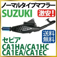 参考適合車種:スズキ セピア CA1HA CA1HC CA1EA CA1EC    マフラーは消耗品...
