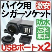 汎用バイク用シガーソケットUSBポート付きです。 シガーソケットとUSBが同時に使える便利アイテムで...