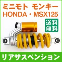 商品仕様  ・全長:275mm ・スプリング長さ:約144mm  適合車種 :HONDA・MSX12...