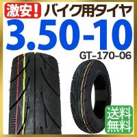タイヤ 【3.50-10】 交換用 バイク タイヤ GT-170-06 激安 送料無料