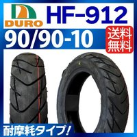 【2本セット】DURO バイク タイヤ HF-912 【90/90-10】50J 交換用タイヤ 10インチ HONDA ライブディオZX  YAMAHA  ジョグ ZR  SUZUKI アドレスV125 送料無料