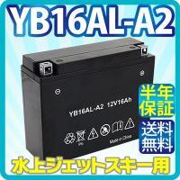 バイク バッテリー / 水上ジェットスキー用バッテリー  【商品について】 ・形式:YB16AL-A...