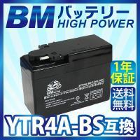 商品説明  ■形式:BTR4A-BS(互換:YTR4A-BS/CT4A-5/GTR4A-5/FTR4...