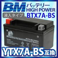 商品説明  ■形式:YTX7A-BS(互換:CTX7A-BS/GTX7A-BS/FTX7A-BS) ...