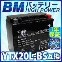商品説明  ■形式:YTX20L-BS(互換:YTX20L-BS/GTX20L-BS/YTX20HL...