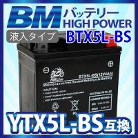 商品説明  ■形式:BTX5L-BS(互換:YTX5L-BS CTX5L-BS FTX5L-BS G...