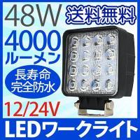 商品名 LED作業灯 48W 6000K(ホワイト) 12V/24V兼用 ◆主な用途 ・農業機械、建...