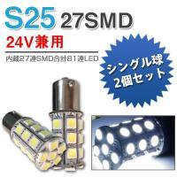 ◆ 新品未使用、12V/24V兼用  ・規格:S25-27SMD シングル球 ・発光色:白/ホワイト...