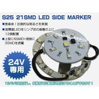 ◆商品説明 バスマーカーのハロゲン球をワンタッチ交換するだけの簡単取付。  LEDの美しい輝きが楽し...