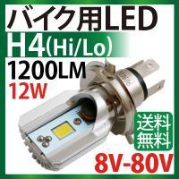 ・電圧:8V〜80V ・ボディー:アルミ合金製  ・ケルビン数:6500K  ・発光色:白 ・LED...