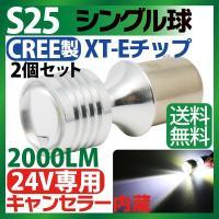 ◆商品説明 ・安心の高品質CREE製のXT-Eチップを採用のハイグレードモデル!  ・独自の設計によ...