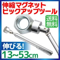 ・狭くて手が届かない場所などにあるネジや小物を磁石の力でピックアップする工具です。商品仕様ピックアッ...