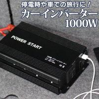 車で家庭用コンセントが使える インバーター 12V 1000W 電源 コンセント USB 110V カーインバーター DC AC 変換 車 充電器 カーチャージャー