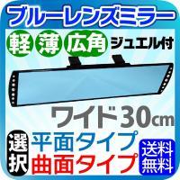 商品名 汎用車用 ルームミラー(30cm) NAS-883A / NAS-883B(平面/曲面 選択...
