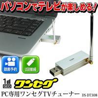 パソコンでワンセグ、軽量コンパクト、USBで簡単接続  ● 簡単接続   使い慣れたパソコンでワンセ...