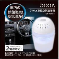 ・バイオナース消臭のオアシスの効力で車内除菌消臭・空気洗浄!・お車はもちろんお部屋でも使用できます。...