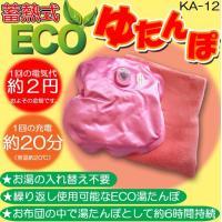 商品説明  寒い冬もポカポカ、保温袋付き蓄熱式エコ湯たんぽ  1回の蓄熱約20分で1回の電気代約2円...