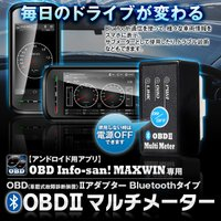 OBD2 マルチメーター メーター スピードメーター 水温 回転数 電圧 診断ツール 日本語版専用ア...