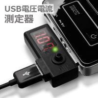 サイズ:約52mm×39mm×18mm重量:約20g対応電圧:USB4V-6V測定可能A数:0mAー...