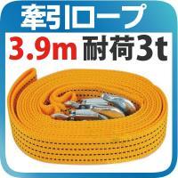 牽引ロープ/5mスリングベルト ●3m ナイロンスリングベルト ●両端フック付き  ●耐荷性、耐久性...