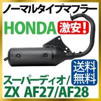 参考適合車種: HONDA スーパーディオ/ZX (AF27/AF28) ※排ガス規制車適合不可  ...