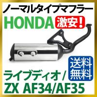 参考適合車種: HONDA ライブディオ/ZX AF34/AF35 排ガス規制前エンジン対応   最...