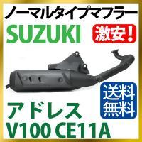 参考適合車種: スズキ アドレスV100 CE11A(〜CE11A-500001まで)  最新・最優...