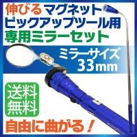 商品仕様ピックアップツール・全長:173mm~570mm・重さ:約105g・LED照度:約500ルク...