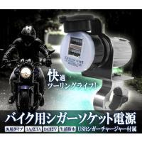 バイク用シガーソケット ・マウントの内径は20mm-26mm ・電源ケーブルの長さは約60cm ・素...