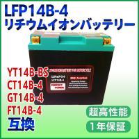 ●超小型・超軽量  従来の鉛バッテリーと比較して平約1/4の重量しかありません。   ●ハイパワーで...