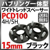 (仕様) ○鋳造ワイドスペーサー2個セット ○厚み :15mm ○PCD:100mm ○穴数 :4穴...