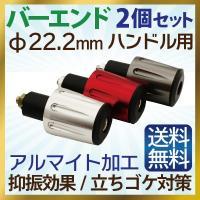 カスタムグリップ 左右セット   ハンドルサイズφ22.2に対応  カラー:銀/赤/ガンメタリック ...