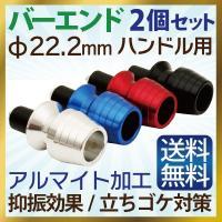 カスタムグリップ 左右セット   ハンドルサイズφ22.2に対応  カラー:赤・銀・青・黒  材質:...