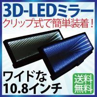 3D-LEDルームミラ-  ●LEDの光のラインが奥行きを感じる3D効果。  ●お昼は通常通りミラー...