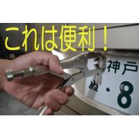自動車のナンバープレートの封印を取り外すアイディア工具です!