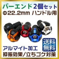 カスタムグリップ 左右セット   ハンドルサイズφ22.2に対応  カラー:銀/赤/青/黒/金  材...