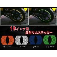 ◆バイク1台分のリムステッカーです。  ◆ホイールのドレスアップの定番のパーツです。  ◆18インチ...