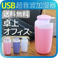 ◆商品仕様 ・電源:USB電源 ・電源:USB電源 ・消費電力:2W ・タンク容量:250ml ・加...