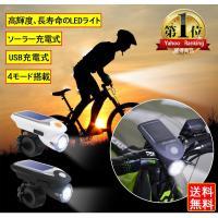 自転車 ライト LED ライト ソーラー 自転車LEDライト 自転車ライト USB充電式 ソーラー充電 4モード搭載 高輝度 防水仕様 取り付け簡単 送料無料