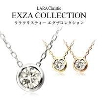 送料無料♪ララクリスティーエグザコレクション。本物の輝きをお届けするダイヤモンドを中心とした高級ライ...