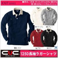 長袖ラガーシャツ 作業服 作業着 作業シャツ cs-1250  モニターにより実際の色と多少ちがって...