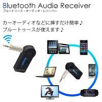 Bluetooth機能のないカーオーディオやコンポ等の AUXポート(LineIN)に接続し、And...