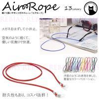 メガネ チェーン エア ロープ 眼鏡 ストラップ Air Rope GLASSES CHAIN