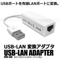 Windows、Linux対応。 有線LANアダプタ。   旧タイプのパソコンのブロードバンド化に。...