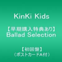 1月6日新発売のニューアルバムKinKi Kids Ballad Selection (初回盤 CD...