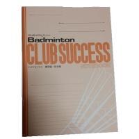 B5サイズ 全64頁  練習編・試合編・試合結果一覧表付 練習・試合の記録ができます。 指導者のアド...